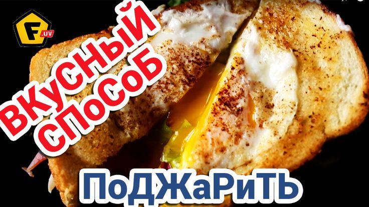 ☘ ЯИЧНЫЙ ТОСТ С ВЕТЧИНОЙ ✔ Рецепт - Сэндвич с Яичницей под Грудинкой - ✔ Вам понадобится сковородка → https://f.ua/shop/skovorodki-i-sotejniki/