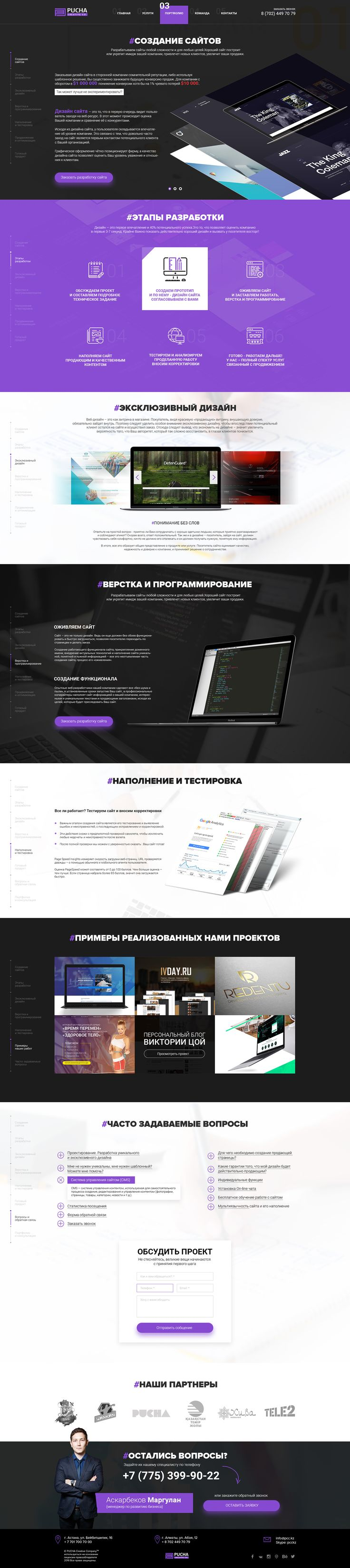 Pucha Creative Company on Behance