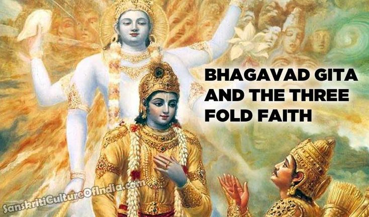 Bhagvad Geeta And its Relevance Today – At Work Place