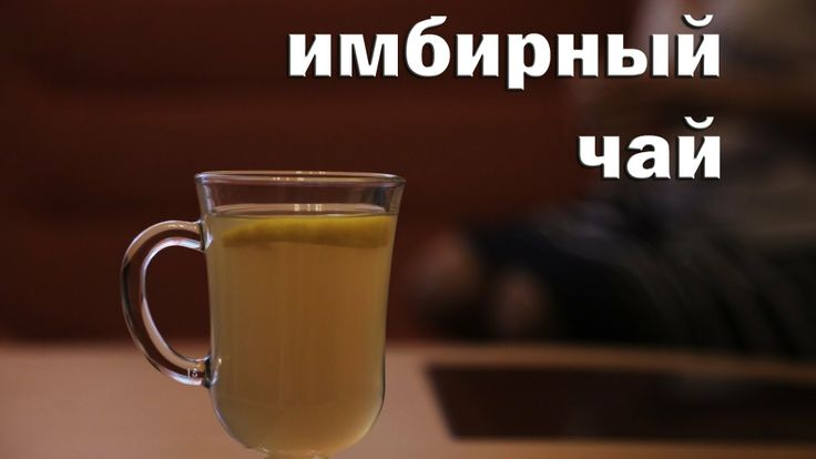 """Пошаговый видеорецепт приготовления вкусного и полезного имбирного напитка с зеленым чаем, мятой и лимоном.  Имбирь улучшает обмен веществ, полезен для пищеварения и поднятия общего тонуса! на 1 литр напитка:  1. имбирь 20 гр. 2. зеленый чай 2 ч.л. 3. листья мяты 3-4 ч.л. 4. сок 1/2 лимона 5. мед по вкусу  Music: """"Saturday"""" by Josh Woodward - http://www.joshwoodward.com/"""