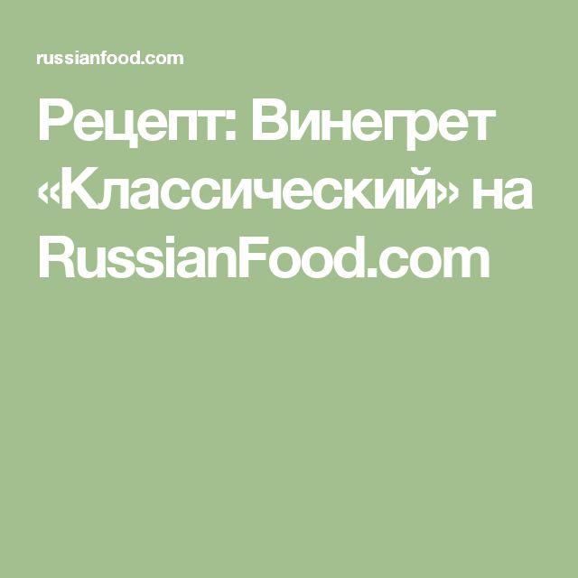 Рецепт: Винегрет «Классический» на RussianFood.com