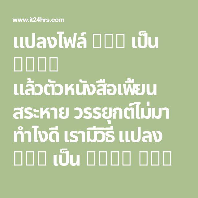 แปลงไฟล Pdf เป น Word แล วต วหน งส อเพ ยน สระหาย วรรย กต ไม มา ทำไงด เราม ว ธ แปลง Pdf เป น Word ภาษาไทยไม เพ ยน สระไม หาย วรรณย กต มาครบ เล ศมาก ในป 2021
