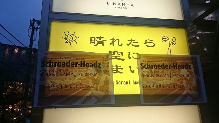晴れたら空に豆まいて10周年記念、️Schroeder-Headzの『PIANORAMA』に行ってきましたよ  ステキな二時間でした