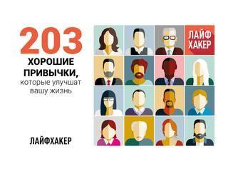 203 привычки, которые улучшат вашу жизнь