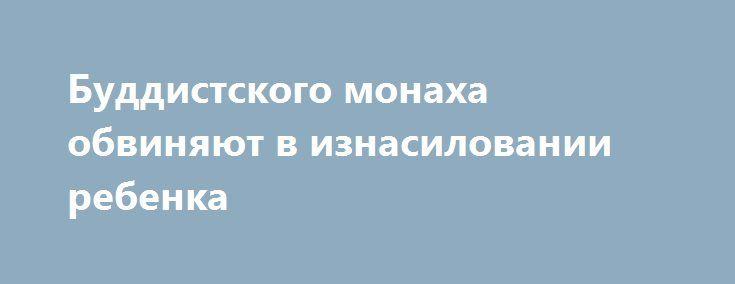 Буддистского монаха обвиняют в изнасиловании ребенка https://apral.ru/2017/07/21/buddistskogo-monaha-obvinyayut-v-iznasilovanii-rebenka.html  Знаменитого буддистского монаха Вирапола Сукпхола обвиняют в изнасиловании несовершеннолетнего ребенка. Он задержан. Если его вину докажут, то он сядет в тюрьму минимум на 20 лет. Персоной мошенника-монаха заинтересовалась тайская полиция еще 4 года назад. Его подозревали в финансовых махинациях, мошенничестве в Интернете и сексуальных извращениях…