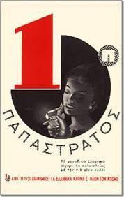 Greek cigarettes ASOS PAPASTRATOS.www.SELLaBIZ.gr ΠΩΛΗΣΕΙΣ ΕΠΙΧΕΙΡΗΣΕΩΝ ΔΩΡΕΑΝ ΑΓΓΕΛΙΕΣ ΠΩΛΗΣΗΣ ΕΠΙΧΕΙΡΗΣΗΣ BUSINESS FOR SALE FREE OF CHARGE PUBLICATION