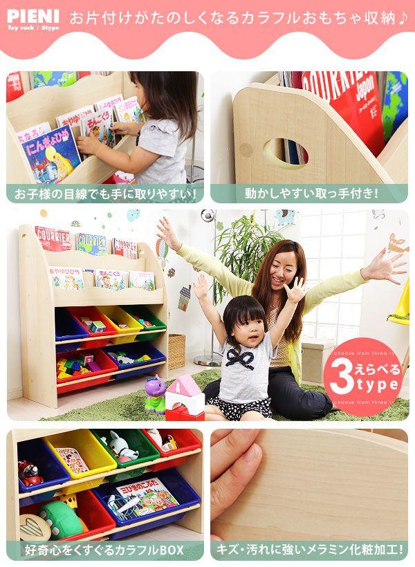 おもちゃ箱おもちゃ収納