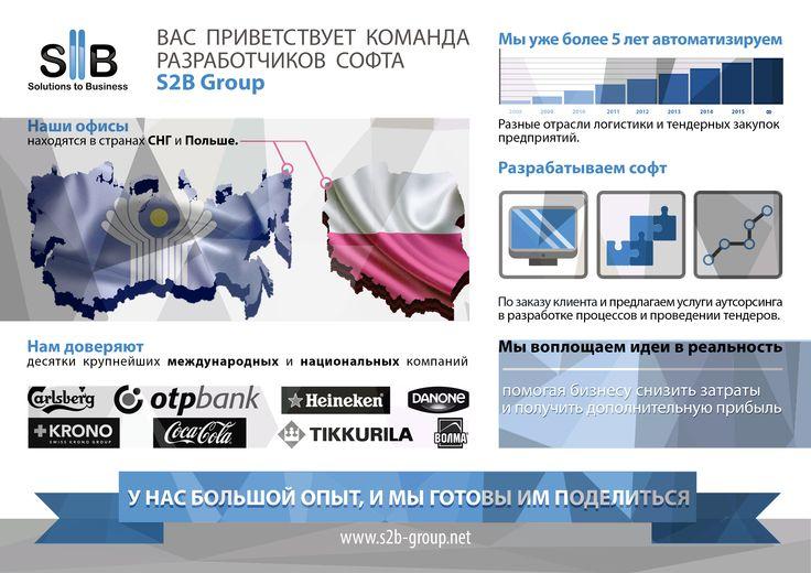 S2B Group: разработчик программных решений для логистики и закупок #s2b #logistics