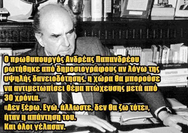 Η Μεγάλη Ληστεία της Ελλάδας 1981-2011