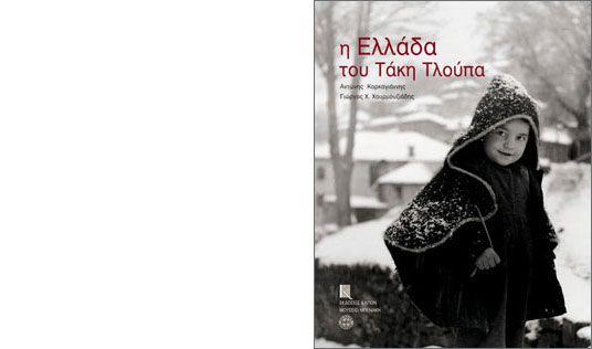 THE GREECE Through the Lens of Takis Tloupas - Kaponeditions
