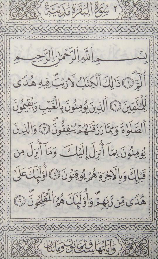 سورة البقرة Sheet Music Quran