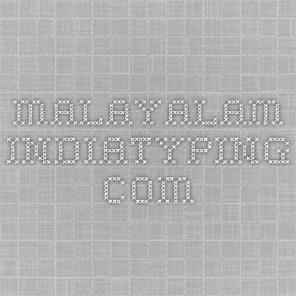 malayalam.indiatyping.com