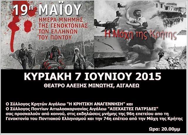 e-Pontos.gr: Εκδήλωση για τη Γενοκτονία των Ελλήνων του Πόντου ...