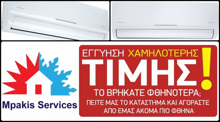 Διαγωνισμός+Mpakis+Services:+Κέρδισε+ένα+κλιματιστικό+Inventor+Omnia+01MVI-09WFR/01MVO-09+αξίας+373€