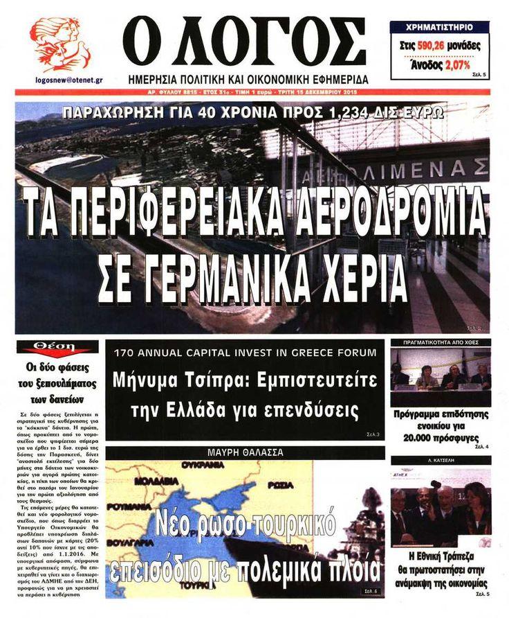 Εφημερίδα Ο ΛΟΓΟΣ - Τρίτη, 15 Δεκεμβρίου 2015