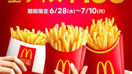 今だけマックのポテトが全サイズ150円ガマンせず好きなだけ食べるチャンス