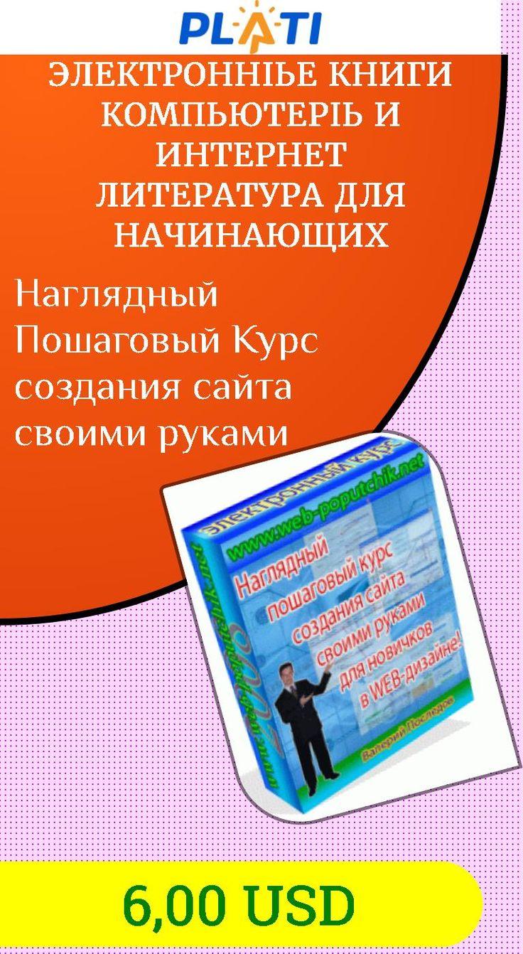 Наглядный Пошаговый Курс создания сайта своими руками Электронные книги Компьютеры и интернет Литература для начинающих