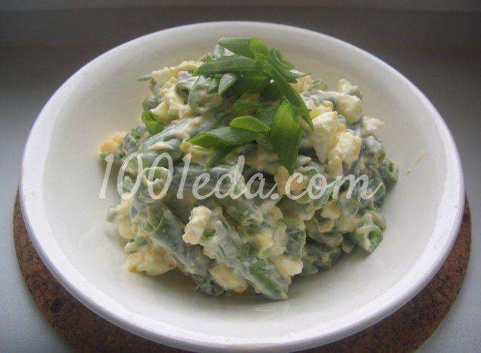 Салат из зеленой стручковой фасоли с яйцом: рецепт с пошаговым фото