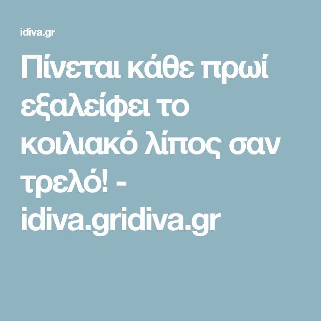 Πίνεται κάθε πρωί εξαλείφει το κοιλιακό λίπος σαν τρελό! - idiva.gridiva.gr