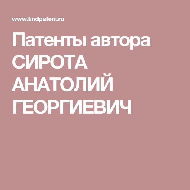 Патенты автора СИРОТА АНАТОЛИЙ ГЕОРГИЕВИЧ