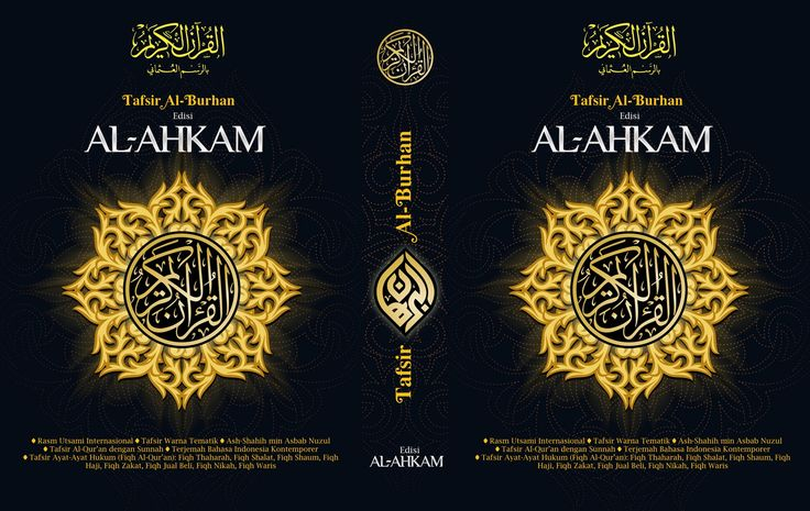 Arabic Book Cover Design Vector ~ Best images about islamic book covers on pinterest