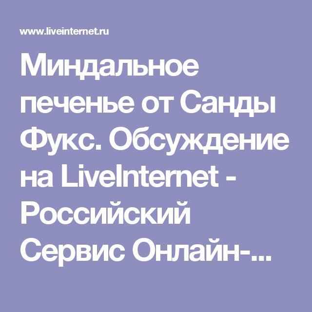 Миндальное печенье от Санды Фукс. Обсуждение на LiveInternet - Российский Сервис Онлайн-Дневников