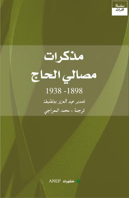 مذكرات مصالي الحاج 1898 1938 Pdf Free Books Download Pdf Books Download Books To Read