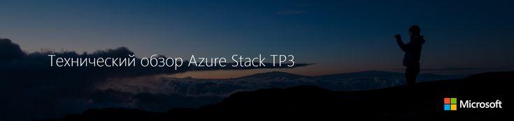 Подключайтесь к вебинару: «Технический обзор Azure Stack TP3». Начало 27 апреля в 11:00 (МСК)    Коллеги, приглашаем на вебинар , посвященный Azure Stack TP3. Если кратко, Azure Stack – программно-аппаратный комплекс, который позволяет запустить подмножество сервисов большого облака Microsoft Azure (виртуальные машины, web apps, azure functions и др.) в локальной инфраструктуре. Но это не просто «похожие» на ажуровские сервисы. Они используют ровно тот же API. И код, запущенный в Microsoft…