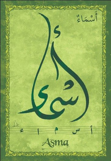 "Carte postale prénom arabe féminin ""Asma"" - أسماء - Mahrez Landoulsi - Objet de décoration - Idée cadeau - Oeuvre artisanale"