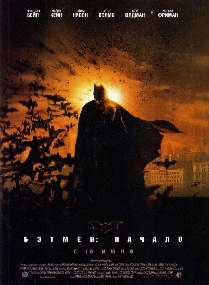 Бэтмен: Начало » Смотреть фильмы онлайн бесплатно в хорошем качестве на KinoWay.club