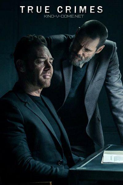 Настоящее преступление фильм онлайн