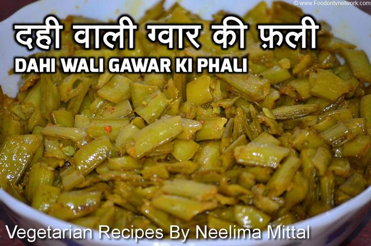 Best 50 indian fast food recipes images on pinterest indian fast gawar ki sabji is one of the very healthy indian vegetarian curry recipe which is very delicious in taste and easy to make too forumfinder Image collections