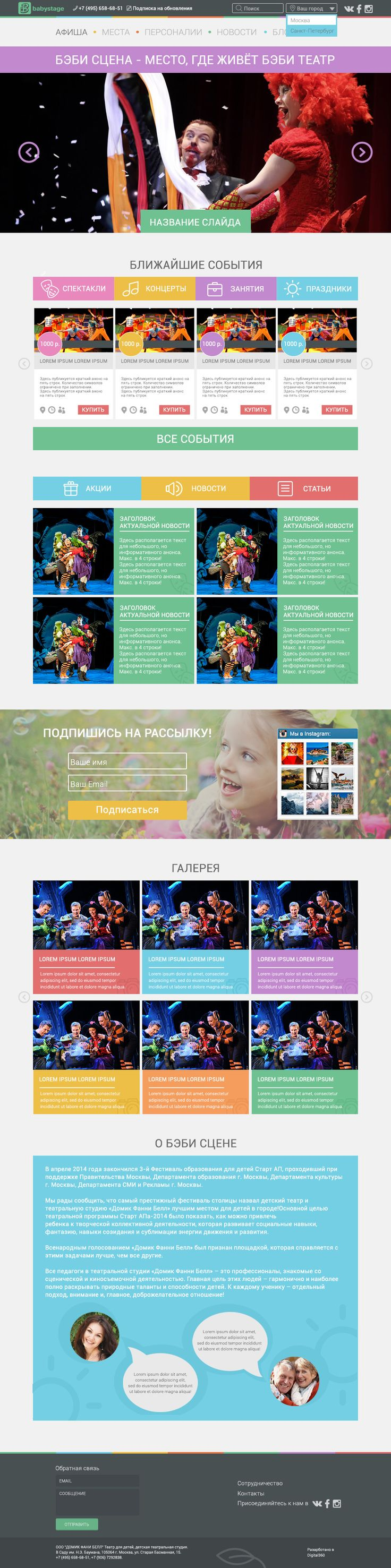 Babystage home page - http://artzoomi.com
