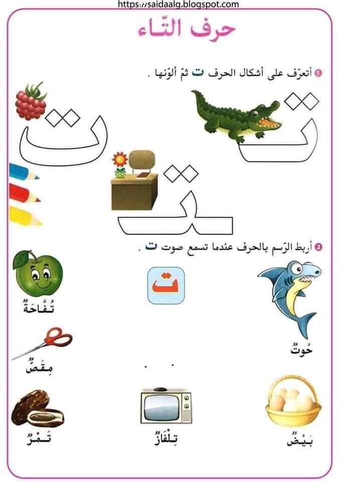 الحروف الهجائية وأشكالها مدونة جنى للأطفال Learn Arabic Alphabet Learning Arabic Learning