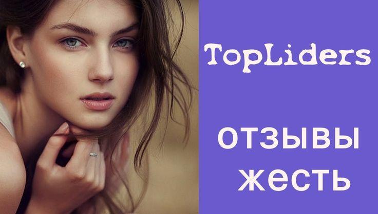 TopLiders ru отзывы. Самые правдивые отзывы.