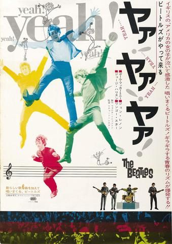 The Beatles - A Hard Day's Night - Japanese - Mini Print