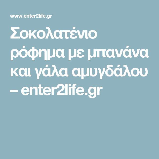 Σοκολατένιο ρόφημα με μπανάνα και γάλα αμυγδάλου – enter2life.gr