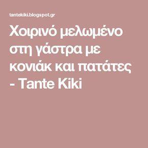 Χοιρινό μελωμένο στη γάστρα με κονιάκ και πατάτες - Tante Kiki