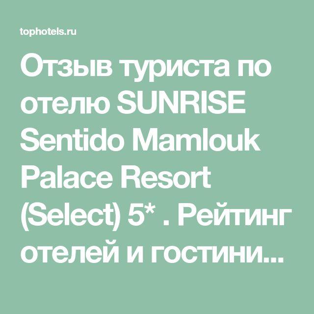 Отзыв туриста по отелю SUNRISE Sentido Mamlouk Palace Resort (Select) 5* . Рейтинг отелей и гостиниц мира - TopHotels.