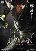 デビルマン [DVD] 東映ビデオ http://www.amazon.co.jp/dp/B0001M3XH4/ref=cm_sw_r_pi_dp_Nfz7ub1JEXMZG