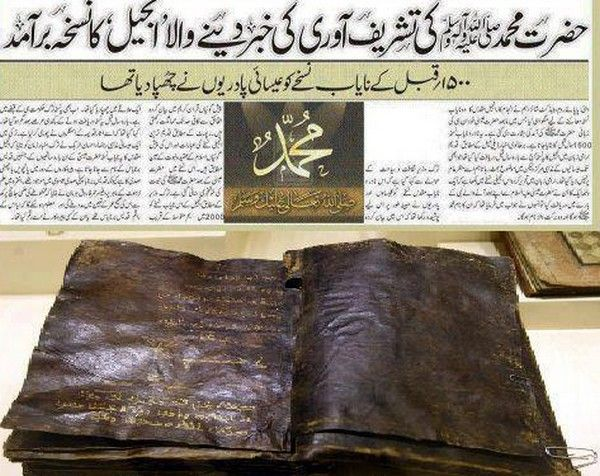 500 Old Letters of Prophet Muhammad S.A.W