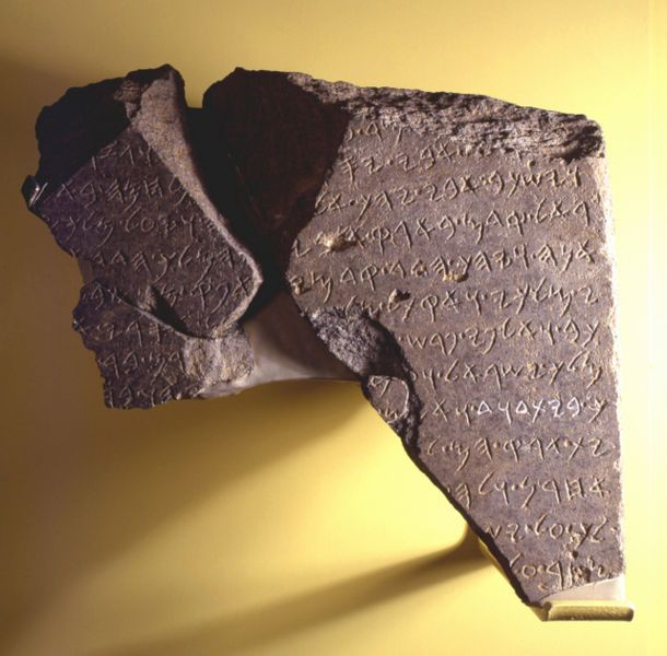 THE TEL DAN STELA furnished the first historical evidence of King David from the Bible. The ninth-century B.C. stela's fragmented inscription proved that King David was a genuine historical figure. Perhaps more important, the stela, set up by one of ancient Israel's fiercest enemies more than a century after David's death, still recognized him as the founder of the kingdom of Judah. For more, click on the link. Photo: Israel Antiquities Authority.