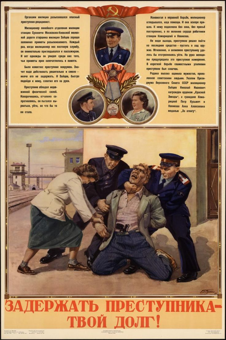 """""""It is your obligation to help detain a criminal!"""" USSR police poster"""