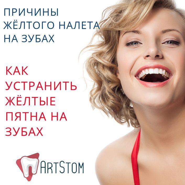 Причины желтого налета на зубах.  От природы у человека слегка желтоватые зубы, точный оттенок определяется генетикой, как и цвет кожи, глаз и волос. Однако со временем на поверхности коронки накапливается бактериальный налет (частички пищи), что приводит к потемнению эмали вплоть до темно-желтого и даже коричневого цвета.  Основные факторы, влияющие на цвет зубов:    ✔️курение (накопление никотиновых смол);   ✔️воздействие пищевых красителей (кофе, чай, вино, ягоды);   ✔️плохая…