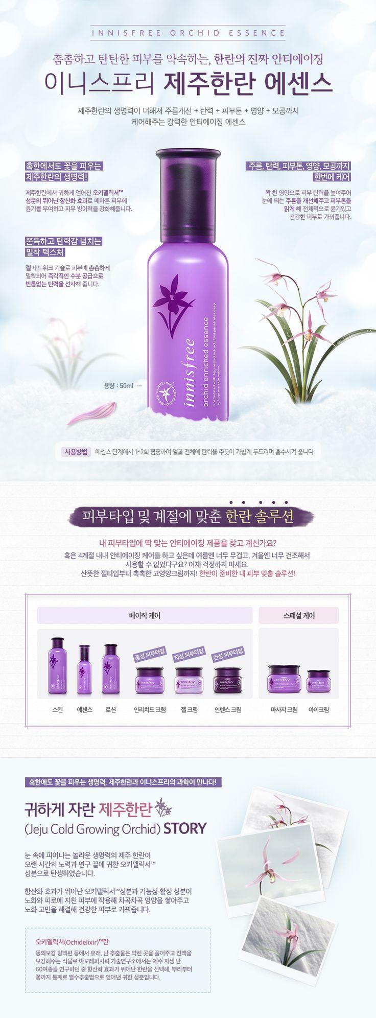 쇼핑하기 > 한란 > 에센스 | Natural benefit from Jeju, innisfree