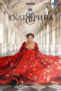 Сериал Екатерина 2 сезон 1 2 3 4 серия 2016 все серии на Россия 1 смотреть онлайн бесплатно