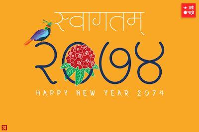 New Nepali Fonts: Happy New Year 2074 ecards Greetings नव वर्ष २०७४ को शुभकामना