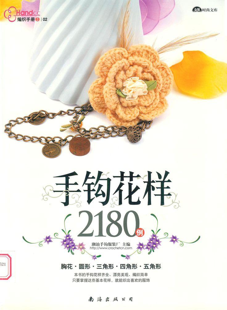 BIANZHI SHOUCE SHOUGOUHUAYANG 2180 LI s 1 of 211 KNIT MAGS Pinterest Cr...