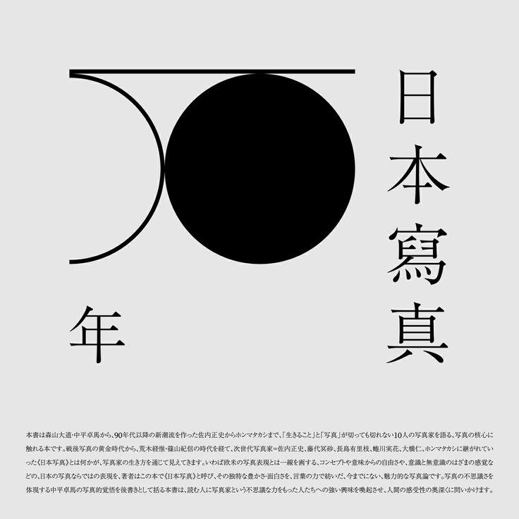 Behance :: 日本写真の 50 年 by wangzhihong.com