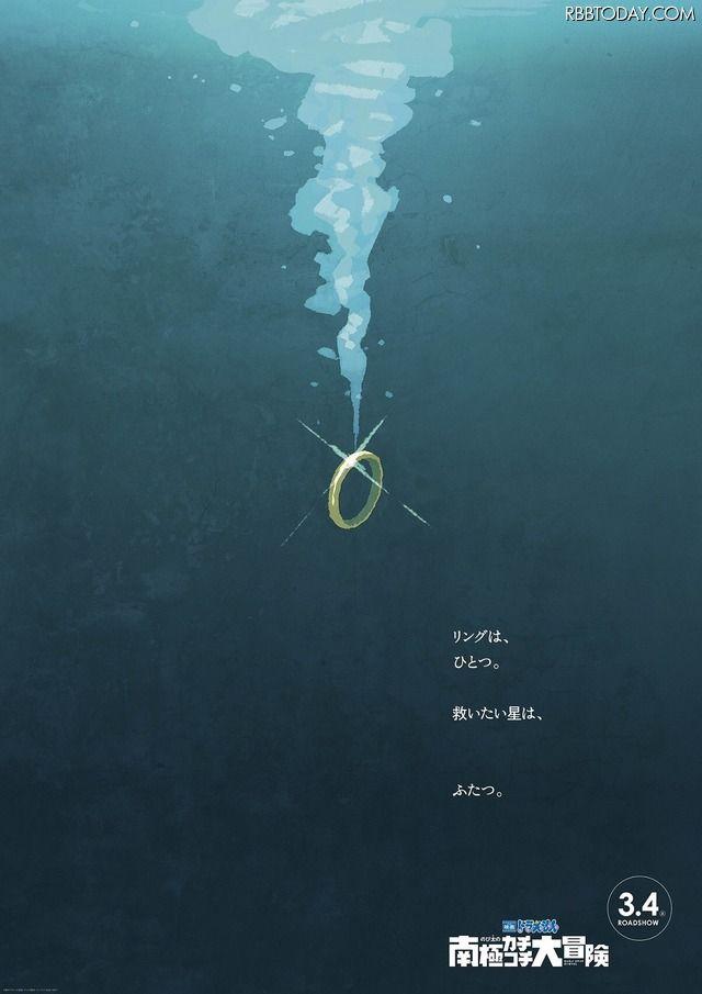 シンプルなのに引き込まれる...…『映画ドラえもん のび太の南極カチコチ大冒険』最新ポスター一挙公開 2枚目 | RBB TODAY